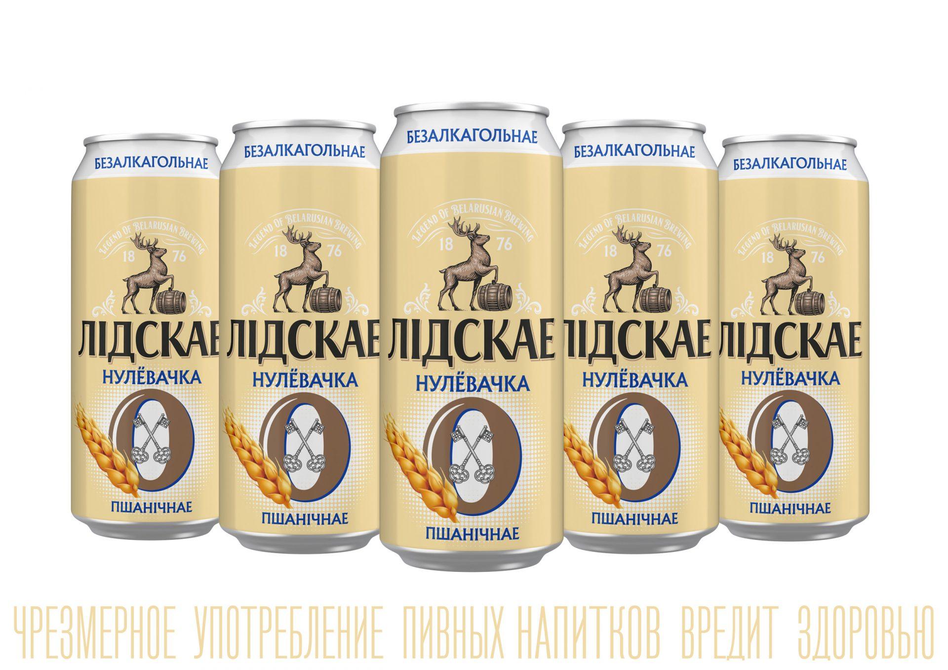 Нуль ограничений! «Лидское пиво» расширило безалкогольный ассортимент новым необычным продуктом