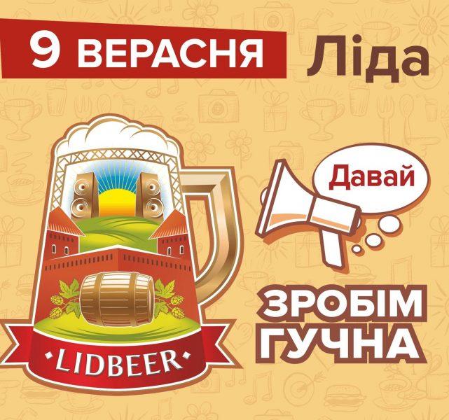 lidbeer_lidskae_site2